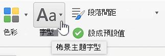 [設計] 索引標籤上的字型按鈕