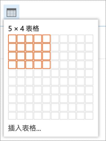 在 Outlook 網頁版中新增簡單表格。