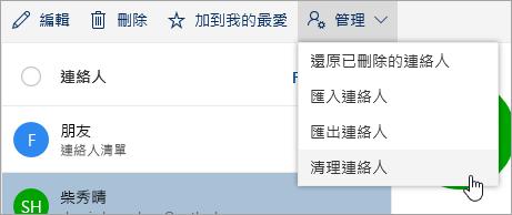 [清理 [管理] 功能表中的 [連絡人] 選項的螢幕擷取畫面