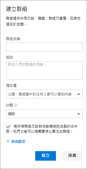 填寫所有資訊建立群組窗格