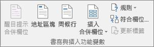 [寫入與插入功能變數] 群組可讓您能插入功能變數到合併列印文件中。
