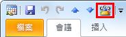 新增 [會議工作區] 命令的 [會議] 視窗快速存取工具列