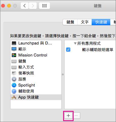 Mac 版 Office 2016 自訂鍵盤快速鍵