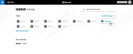[Office 365] 首頁醒目提示 SharePoint 應用程式