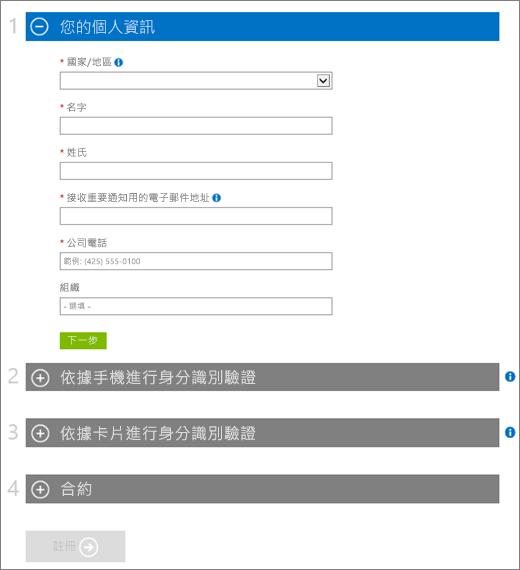 Azure 訂閱註冊表單的四個區段螢幕擷取畫面:展開的 [關於您] 區段,以及收合的 [依據手機進行身分識別驗證]、[依據卡片進行身分識別驗證] 及 [合約] 區段。