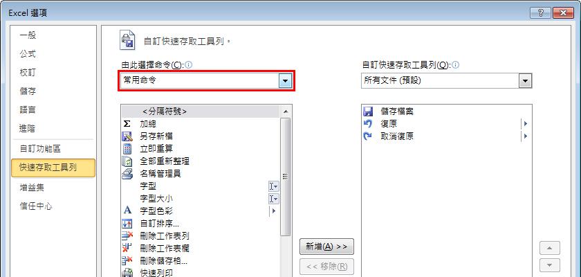 在 [由此選擇命令] 底下,按一下右邊的箭號,然後選取 [常用命令]。
