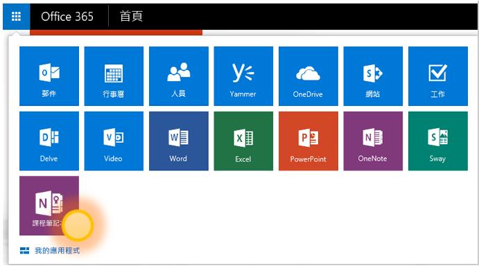 OneNote 課程筆記本應用程式的螢幕擷取畫面。