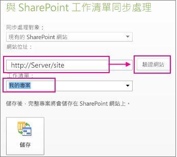 將專案儲存至 SharePoint