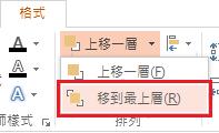 在 [上移一層] 下拉式功能表中選取 [移到最上層]。