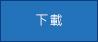 簡易修正程式下載按鈕,表示目前有可用的自動修正程式