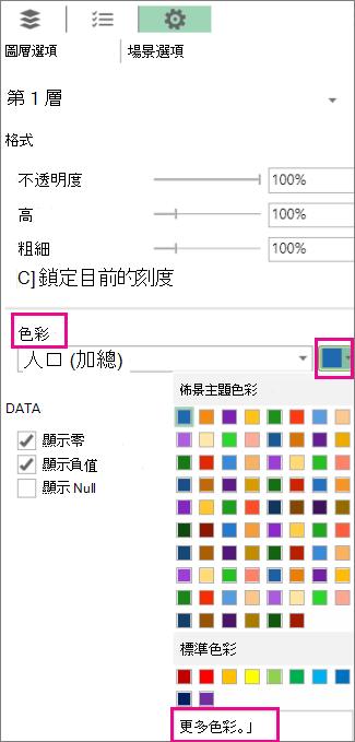 [設定圖層選項] 索引標籤上的 [色彩往下兩層]