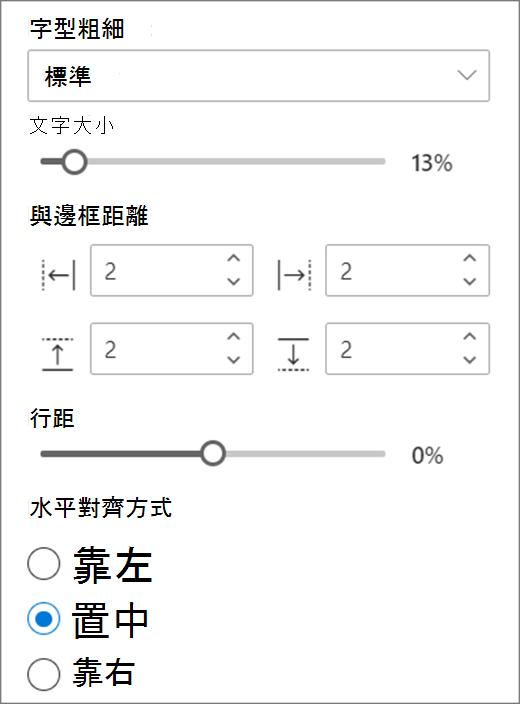 文字格式選項