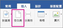 畫面上醒目提示 [插入] 索引標籤上的 [空白頁]