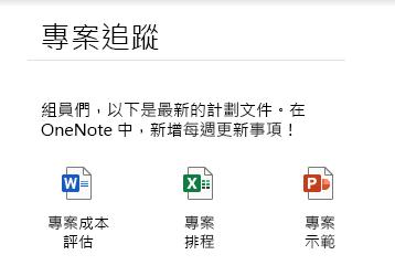 在 Windows 10 版 OneNote 的頁面內嵌檔案
