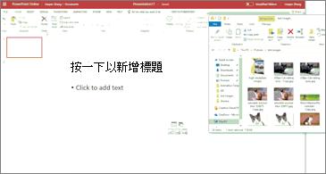 空白簡報和含影像的檔案資源管理器視窗