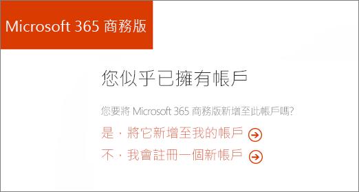 在 Microsoft 365 企業版直接購買] 連結,選擇 [新增至您目前的帳戶,或註冊新帳戶。