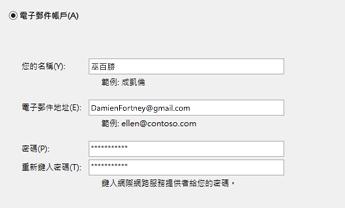 輸入您的電子郵件地址和密碼