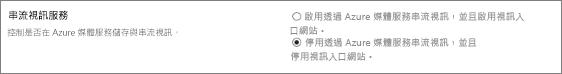 在 SharePoint Online 系統管理中心中停用 Office 365 影片設定