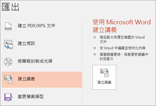PowerPoint 使用者介面的畫面剪輯,顯示 [檔案] > [匯出] > [建立講義]。
