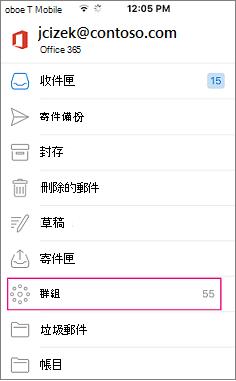 群組是在行動裝置的 Outlook 中的資料夾清單上的節點