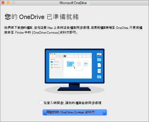 Mac 版的歡迎使用 OneDrive 精靈中最後一個畫面的螢幕擷取畫面