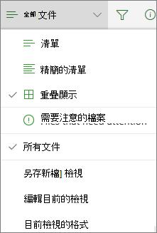 Office 365 變更文件庫檢視