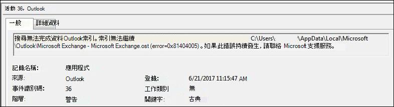 Outlook 事件記錄檔警告