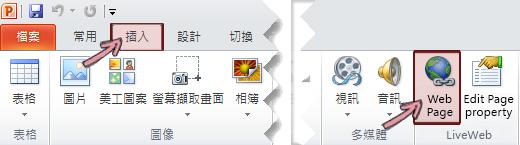 位於最右側 [功能區] 的 [插入] 索引標籤上可找到 [LiveWeb 增益集]