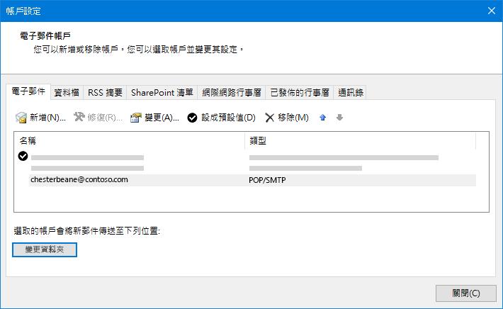Outlook [帳戶設定] 對話方塊