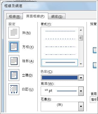 頁面框線的設定選項