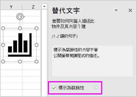 [替代文字] 窗格中已選取 [標示為裝飾性] 核取方塊。
