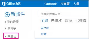 共用資料夾顯示在 Outlook Web App 中