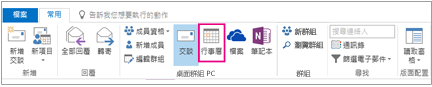 在 Outlook 中的群組功能區上的 [行事曆] 按鈕