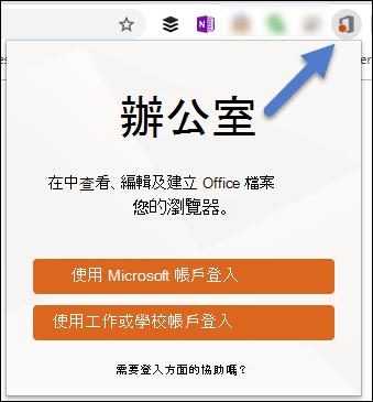 Office 的 [登入] 對話方塊中的 [網頁版] 延伸。
