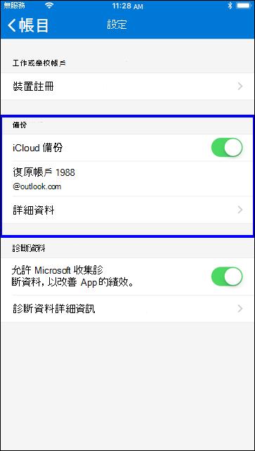 iOS 設定畫面,顯示 iCloud 備份設定的位置