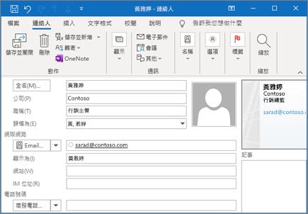 Outlook 中的新增連絡人
