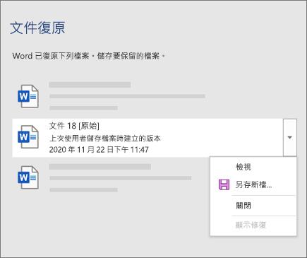 上次由使用者儲存的原始檔案列于 [文件復原] 窗格中