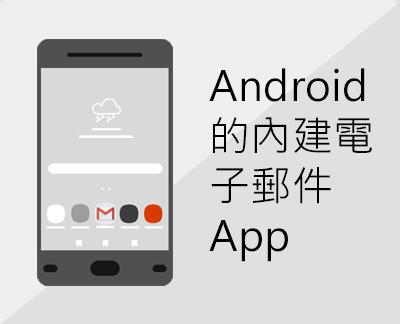 按一下以設定其中一個內建的 Android 電子郵件 App