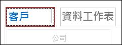 清單檢視標題變更為 [客戶]