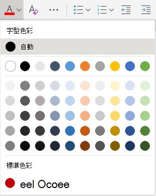 Word Online 字型色彩選取功能表