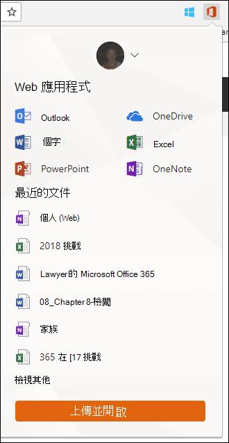 按一下以開啟 Office Online 控制台 Chrome 副檔名列中的 Office Online 副檔名。