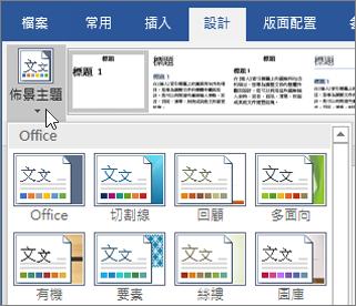 Office 365 Word 佈景主題