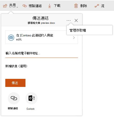按一下省略符號之後的管理 Access 連結顯示的 [共用] 對話方塊的螢幕擷取畫面。