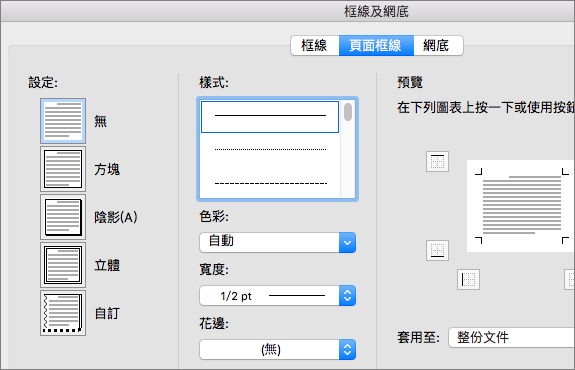 選取頁面框線的樣式、色彩和寬度