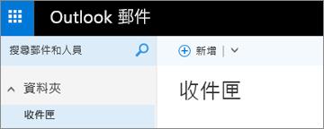 新版 Outlook.com 的功能區外觀