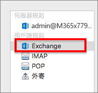 Exchange 用戶端規則