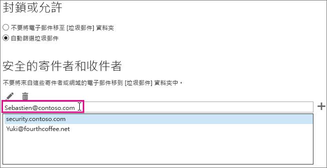 在 Outlook Web App 中新增安全寄件者