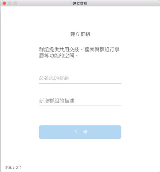 顯示 Mac 中的建立群組 UI