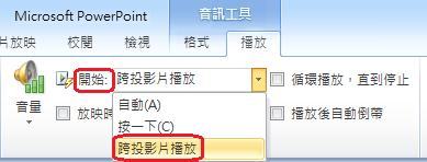 PowerPoint 2010 中音訊檔案的 [跨投影片播放] 選項