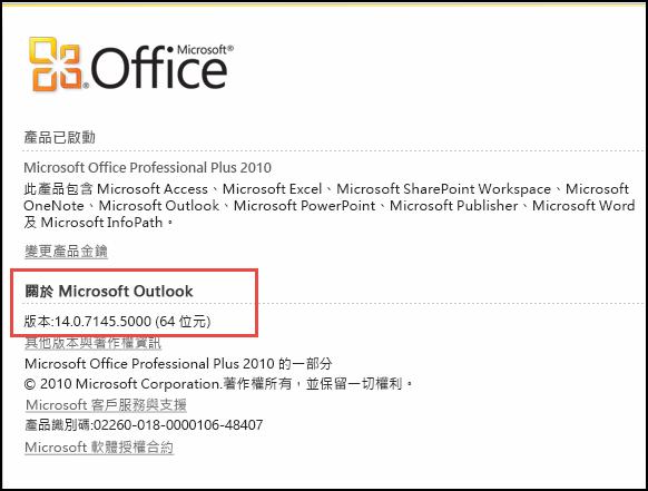 [關於 Microsoft Outlook] 底下可供查看 Outlook 2010 版本的頁面螢幕擷取畫面